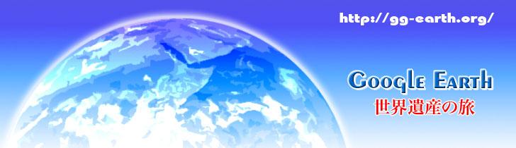 グーグルアース:Google Earth:世界遺産の旅